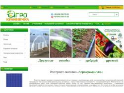 Інтернет-магазин Агрокрамничка