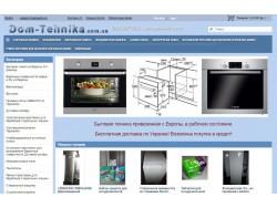 Інтернет-магазин побутової техніки