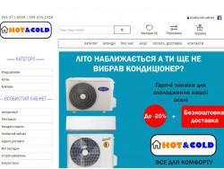 Інтернет магазин Hot & Cold