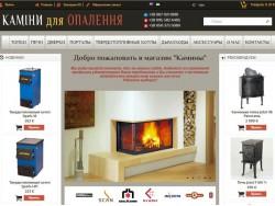Інтернет-магазин камінів для опалення