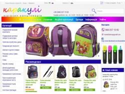Інтернет магазин канцтоварів Karakuli