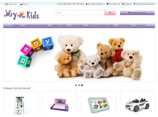 купити готовий інтернет магазин іграшок