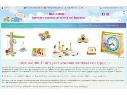 Інтернет магазин еко іграшок «Невгамовні»