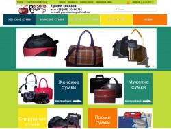 Інтернет-магазин сумок