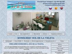 Елітна нерухомість в Іспанії