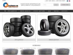 Інтернет-магазин Reifen-if.com.ua