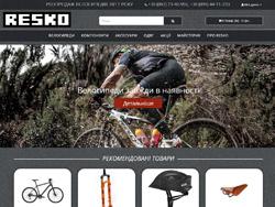 Інтернет-магазин Resko.if.ua