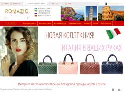 Інтернет-магазин Romazio
