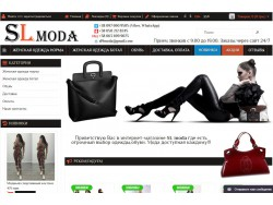 Інтернет-магазин Slmoda.com.ua