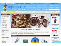 Інтернет-магазин сувенірів