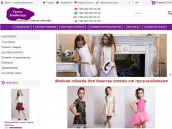 Інтернет-магазин одягу для дівчат