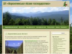 Ворохтянський лісгосп