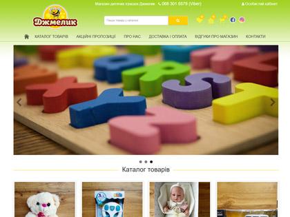 Портфоліо інтернет магазинів від InBiz.com.ua